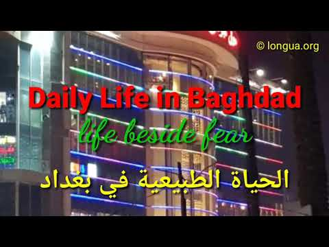 Daily Life in Baghdad - Life beside Fear - الحياة الطبيعية ف