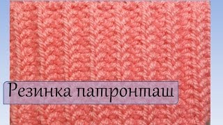 Вязание спицами  Резинка патронташ