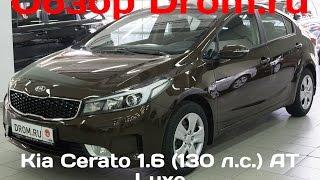 Kia Cerato 2017 1.6 (130 л.с.) AT Luxe - видеообзор