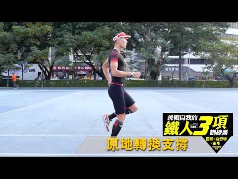 《挑戰自我的鐵人三項》跑步技術訓練