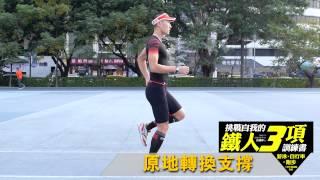 Repeat youtube video 《挑戰自我的鐵人三項》跑步技術訓練
