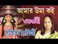 Sushmita Chatterjee - Amar Uma