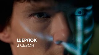 Скоро на Кино ТВ: «Шерлок», третий сезон