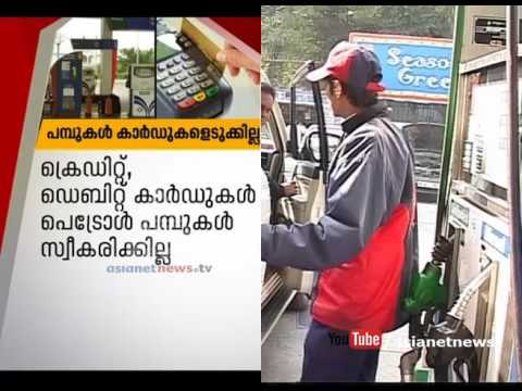 Petrol pumps will not accept debit, credit cards from Monday