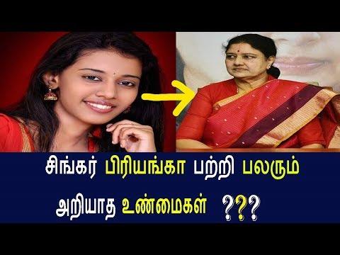 சிங்கர் பிரியங்கா பற்றி பலரும் அறியாத உண்மைகள்? #Singer Priyanka #Priyanka