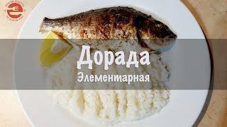 Дорада элементарная. Самый простой рецепт приготовления рыбы