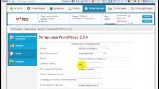 Установка Блога на WordPress(, 2012-11-05T15:32:37.000Z)