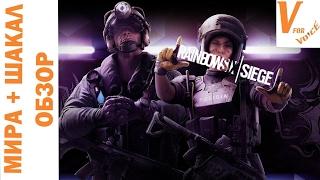Мира и Шакал | Новые Оперативники Обзор | Rainbow Six Siege