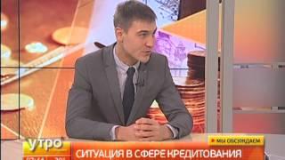 Ситуация в сфере кредитования. Утро с Губернией. Gubernia TV(, 2015-01-26T01:19:56.000Z)