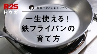 「鉄フライパンの育て方」新品購入後の焼き込み(空焼き)&油ならしの方法 thumbnail