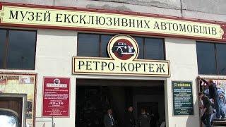 У Тернополі відкрився музей ексклюзивних автомобілів «Ретро-Кортеж»