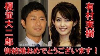 広村美つ美と鳥栖GK林彰洋が結婚へ。ブログで両者が交際を報告! サッカ...