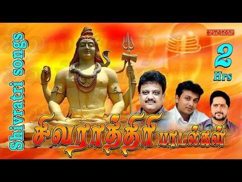 சிவராத்திரி பாடல்கள்   2 மணி நேரம்   Shivaratri Tamil Songs   Spb   Unnikrishnan   Srihari
