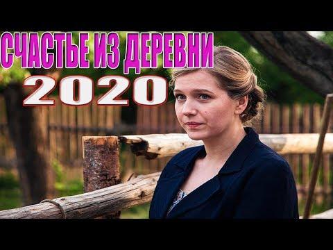 ПРЕМЬЕРА 2020 впечатлила мир! СЧАСТЬЕ ИЗ ДЕРЕВНИ Русские мелодрамы 2020 новинки, фильмы HD