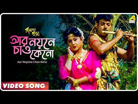 Aar Noyone Chao Keno | Rakhal Raja | Bengali Movie Song | Saikat Mitra, Sabina Yasmin