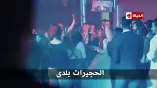 محمود سليم بنت عمي خدوها غراب