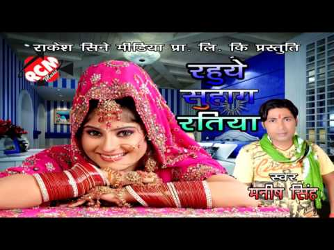 HD रहुये सुहाग रतिया #Rahuye Suhag Ratiya# Manish Singh Hot Bhojpuri Audio/Video 2017