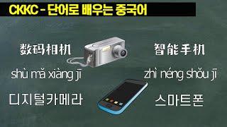 단어로 배우는 중국어 - 0189강 ShuMaXiang…