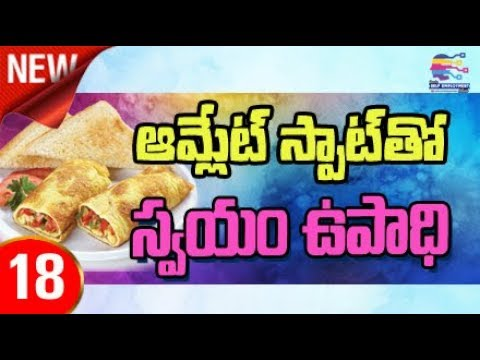 start a Innovative business with Omelet Spot food court Business  in Telugu - 18