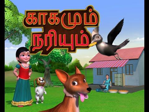 download காகம�ம� நரிய�ம� Tamil Rhymes 3D Animated