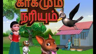 காகமும் நரியும் Tamil Rhymes 3D Animated