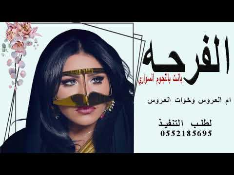 شيلة باسم ام عبد الله لام العروسه وبناتها الفرحه بانت بالنجوم السواري