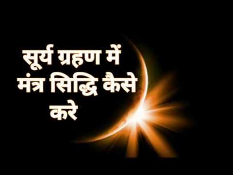 सूर्य ग्रहण में मंत्र सिद्धि करे,आसान विधि से,surya grahan ka labh uthay or kare mantra siddhi