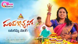 Pandugochano Bhathukamma Song 2020|#deepak#sandhya#cherry master#sunitha|Kranthi Creatives