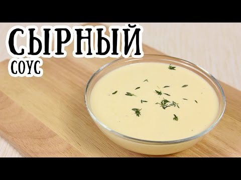 Сырный соус [ CookBook | Рецепты ]