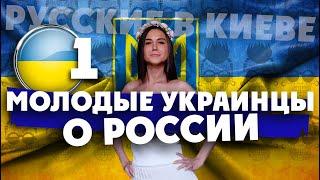 РУССКИЕ В УКРАИНЕ: что киевляне думают о России /прохождение границы