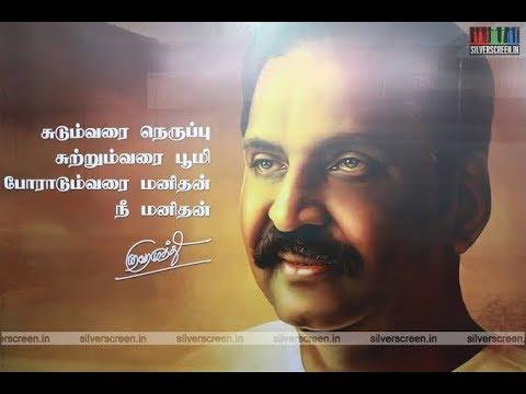 motivational kavignar vairamuthu kavithai tamil whatsapp