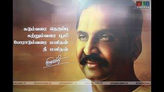 Motivational kavignar vairamuthu kavithai  tamil whatsapp status  vairamuthu speech  30 sec whatsapp