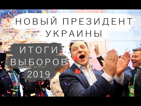Зеленский победил НОВЫЙ
