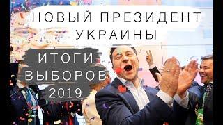 Зеленский победил НОВЫЙ ПРЕЗИДЕНТ УКРАИНЫ  Порошенко признал ПОРАЖЕНИЕ  Итоги выборов 2019 Украина