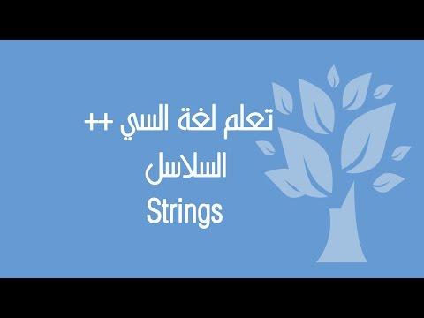 C++ / Strings