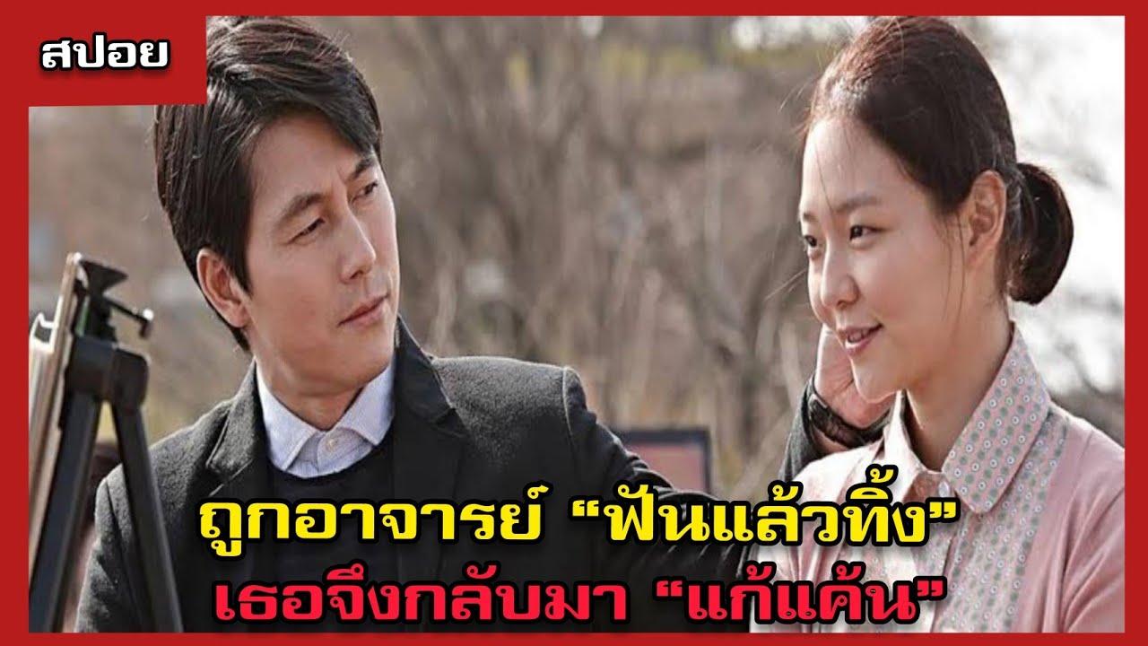 [สปอยหนังเกาหลี]เล่าหนัง เมื่อสาวน้อยวัยใสหลงรักศาสตราจารย์หนุ่มที่มีภรรยาแล้ว