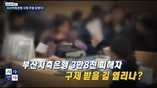 [송준우의 시사만사] 부산저축은행 사태 주범 잡혔다!