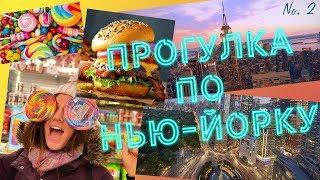 Прогулка по Нью-Йорку | Бургеры, Магазины, Конфеты, Нью-Йорк | VLOG