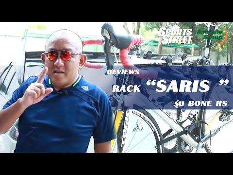 [Reviews] รีวิวแร็คจักรยาน SARIS รุ่น BONE RS