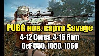 PUBG новая карта Savage на слабом ПК (4-12 Cores, 8-16 Ram, GeF 550, 1050, 1060)