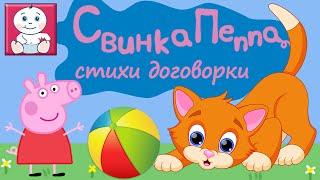 Уроки английского для детей часть 1: Свинка Пеппа стихи договорки про котика с Джорджем [Малышата]