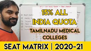 15% All India Quota Counselling | Tamilnadu Medical Colleges | Seat matrix | NEET latest