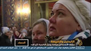 العلاقة بين الكنيسة الأرثوذكسية والكرملين في روسيا