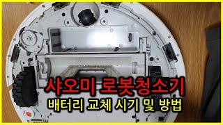 샤오미 로봇청소기 배터…