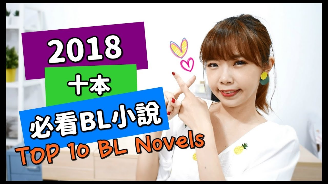 2018 必看的十本BL小說 我最推薦的年度清單 x Niki妮奇 - YouTube