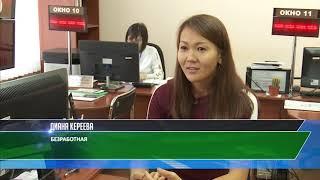 231019 Обучение в центре занятости