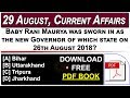29 August 2018 Current Affairs | Daily Current Affairs | Current Affairs in English