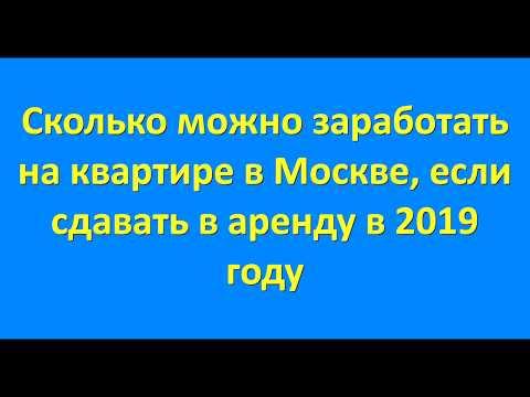 Сколько РЕАЛЬНО заработать на аренде квартиры в Москве - Инвестировать в недвижимость или доллар?