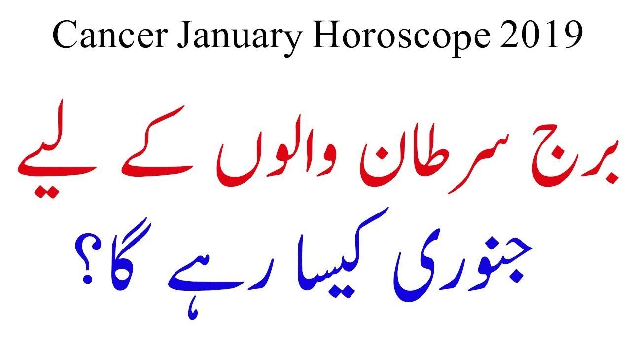 cancer january january horoscope