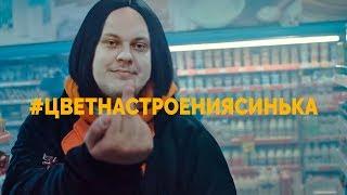 Download ЦВЕТ НАСТРОЕНИЯ СИНИЙ (под шашлычки) Mp3 and Videos